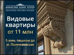 Квартиры бизнес-класса в ЖК «Династия» Роскошные квартиры от 11 млн рублей,